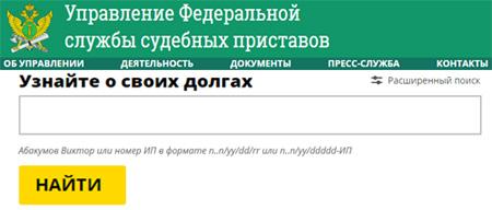 Проверка долгов в Каменск-Шахтинском